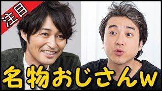 安田顕さんとムロツヨシさんの面白トークですw.