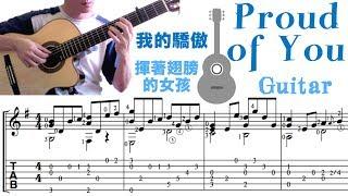 Proud of You (Guitar) 我的骄傲 / 挥着翅膀的女孩 (吉他)