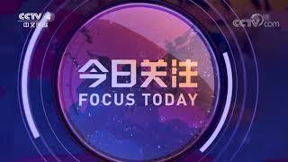 [今日关注]20190605预告片| CCTV中文国际