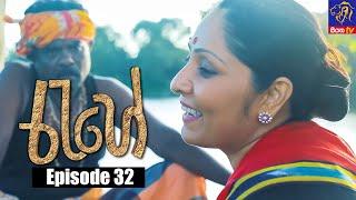 Rahee - රැහේ | Episode 32 | 23 - 06 - 2021 | Siyatha TV Thumbnail