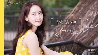 [눈으로 듣는 노래] YOONA 윤아 'Promise'