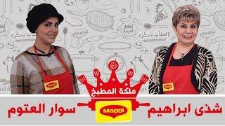 الحلقة الثالثة - شذى ابراهيم VS سوار العتوم