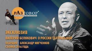 Разговор. Валерий Белякович (2016)