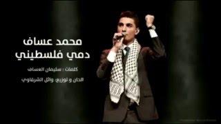 انا دمي فلسطيني - 2016 جديد
