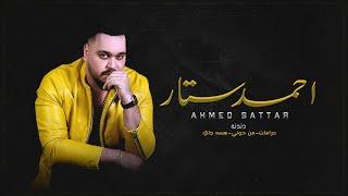 احمد ستار  - دندنة (حصريا ) | 2020| Ahmed Satta - Dandan
