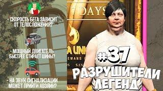 GTA 5 - РАЗРУШИТЕЛИ ЛЕГЕНД #37