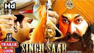 Singh Sahab Pawan Singh (official trailer) upcoming Bhojpuri 2019 film