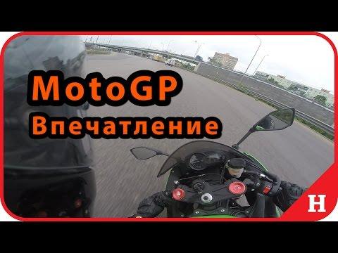 MotoGP Mugello. Впечатления от гонки.