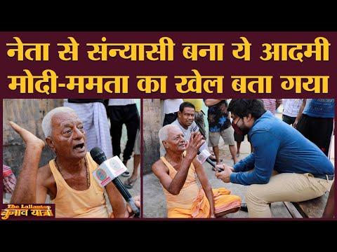 नेता से सन्यासी बने इस आदमी ने Mamata, Modi की politics पर जो बोला, वो सुनना चाहिए | Bengal Election