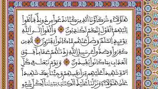 الحزب 28 رواية ورش المصحف المحمدي القارئ العيون الكوشي