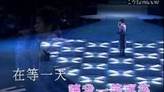 譚詠麟-愛與痛的邊緣KTV)