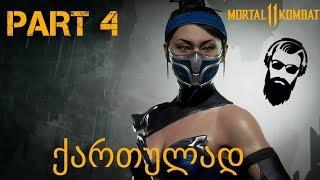 Mortal Kombat 11 ქართულად ნაწილი 4