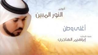 أغلى وطن - إبراهيم الهاجري