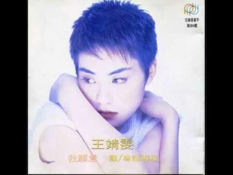 王靖雯 - 執迷不悔 / Addiction Without Regret (by Shirley Wong)