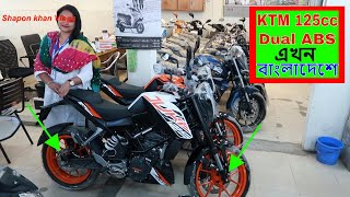 KTM 125cc Dual ABS BIke In BD Nahar Enterprise   First Impression Review   Vlogger Shapon Khan Vlogs