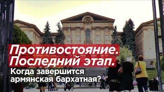 ПРОТИВОСТОЯНИЕ. ПОСЛЕДНИЙ ЭТАП. Когда завершится армянская бархатная?