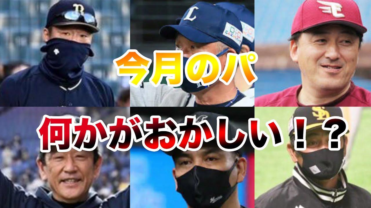 【オリックス強すぎ】今月のパ・リーグ、何かがおかしい!?