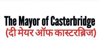 The Mayor of CasterbridgeNovel by Thomas Hardy summary Explanationand full analysisIn hindi