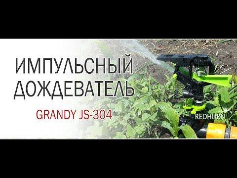 видео: Домик в деревне / Импульсный дождеватель GRANDY JS-304