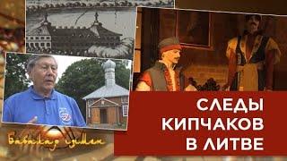Следы кипчаков в Литве