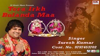 TERA IRKH BULANDA MAA |Suresh Kumar|Dogri Bhajan2020|S MANI | @SURESH KUMAR BHAKTI MUSIC OFFICIAL