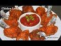 सुपर  टेस्टी चिकन लॉलीपॉप | Restaurant Style Chicken Lollipop |  Easy & Yummy Chicken Starter