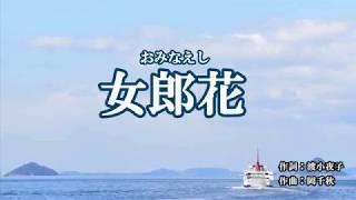 『女郎花』椎名佐千子 カラオケ 2020年1月8日発売