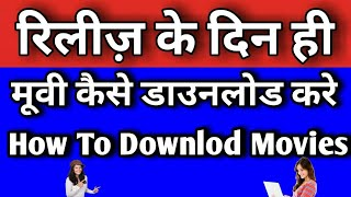 how to download new release movies in hd print /How To Download New Release Movies