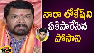 Posani Krishna Murali Fires On Nara Lokesh | Posani Latest Press Meet | AP Politics | Mango News