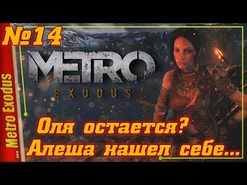 ДАМОКЛОВ МЕЧ — Metro Exodus | Прохождение #14