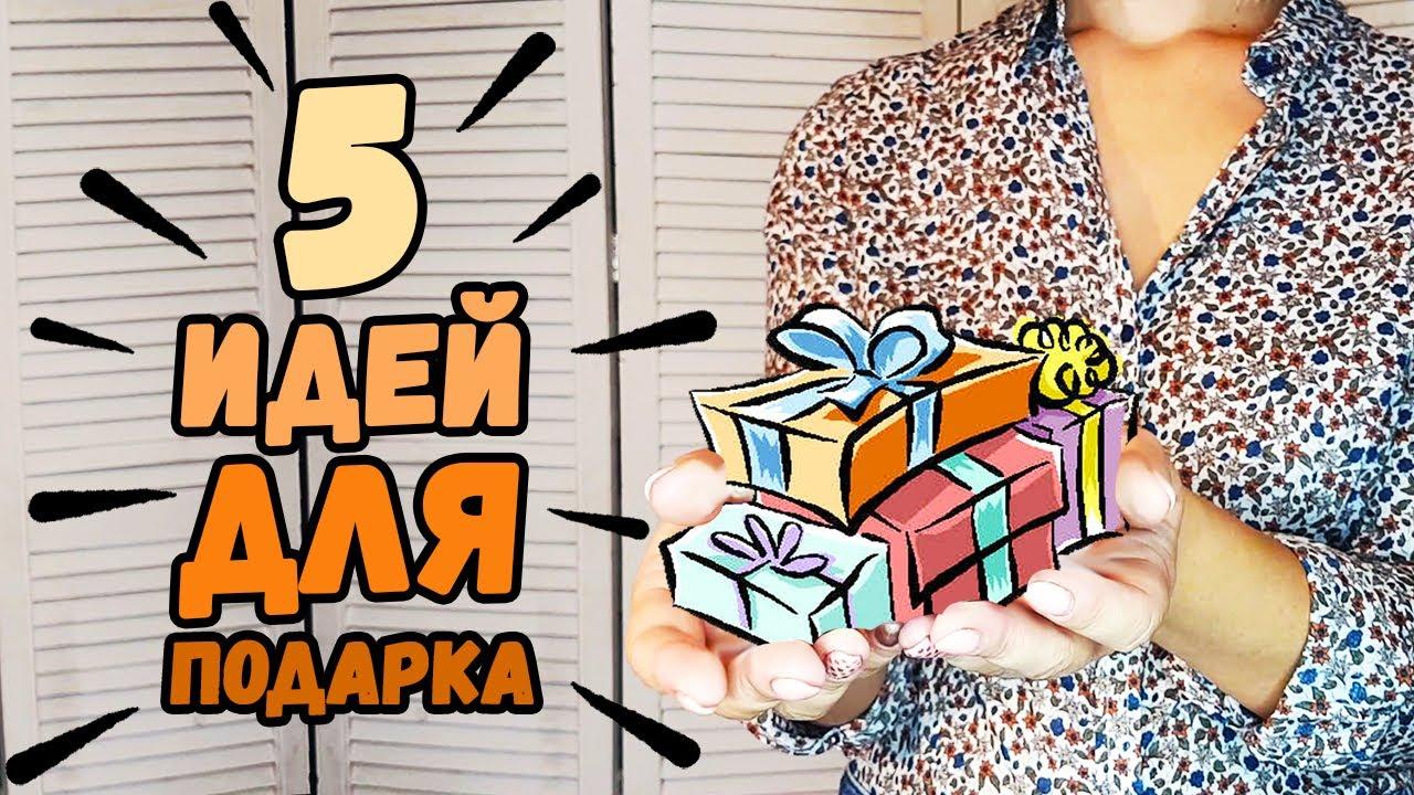 Маленькие ПОДАРКИ СВОИМИ РУКАМИ на любой праздник DIY 5 идей для мини сюрприза