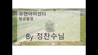 드론자격증 교육, uni센터 항공촬영 by 정찬수님