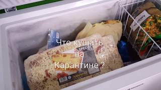 Что готовить на карантине ?!