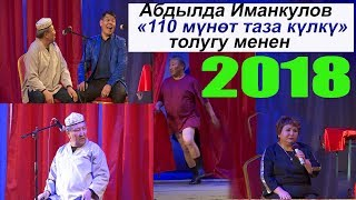 ЭКС-В 2018/АБДЫЛДА ИМАНКУЛОВ СУПЕР КОНЦЕРТ ТОЛУГУ МЕНЕН/КАНАЛГА ЖАЗЫЛАБЫЗ ДОСТОР
