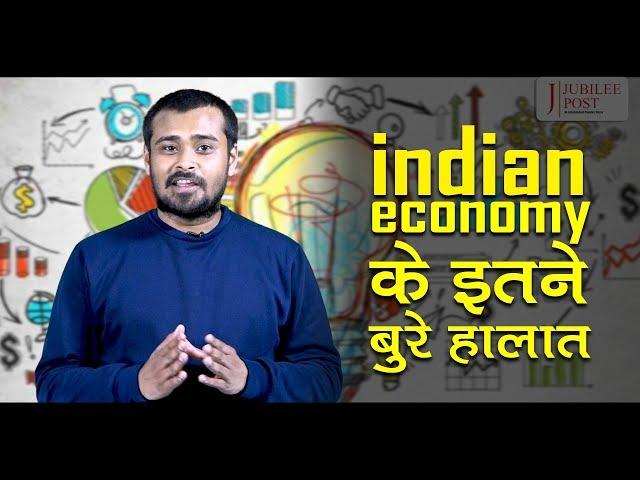 कितना सच्चा हैं भारत की पांच ट्रिलियन डॉलर इकोनॉमी का सपना | Jubilee TV