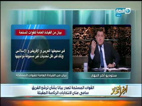 اخر النهار | مكالمة اللواء طه سيد نائب القضاء العسكري بشأن بيان القوات المسلحة و سامي عنان