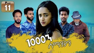 New Eritrean Series movie 2019 1080 part 11/ 1000ን ሰማንያን 11 ክፋል