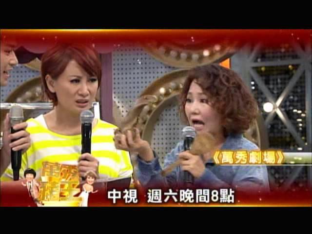 中視5/31「萬秀豬王」#94精采預告/ 短劇-冤家路窄
