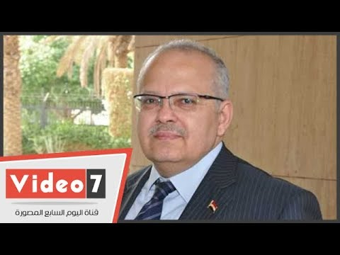 رئيس جامعة القاهرة يعلن نتائج مسابقة مقررى التفكير النقدي  - 20:54-2018 / 10 / 15