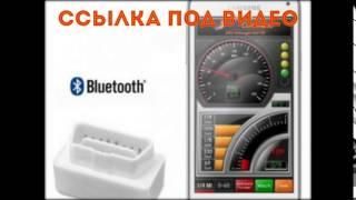 Obd2 программа для диагностики на русском