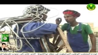 ورطة في ورطة (جمع بقايا المواد المعدنية للبعها)*التلفزة الموريتانية