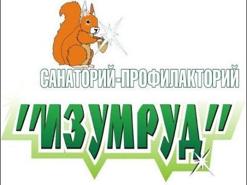 Санаторий профилакторий ИЗУМРУД Sanatorium EMERALD