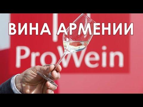 Вина Армении на Международной выставке Prowein 2019 в Дюссельдорфе