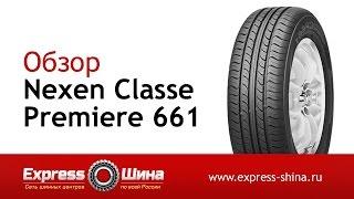 Видеообзор летней шины Nexen Classe Premiere 661 от Express-Шины(Купить летнюю шину Nexen Classe Premiere 661 по самой низкой цене с доставкой по России и СНГ в Express-Шина можно по ссылк..., 2015-03-02T12:27:53.000Z)
