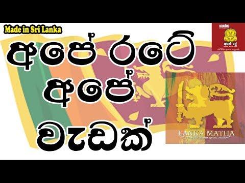 Made In Sri Lanka Mobile Phone