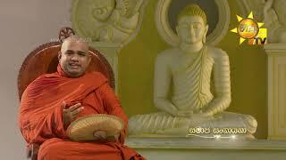 Hiru TV Samaja Sangayana   EP 874   2021-06-21