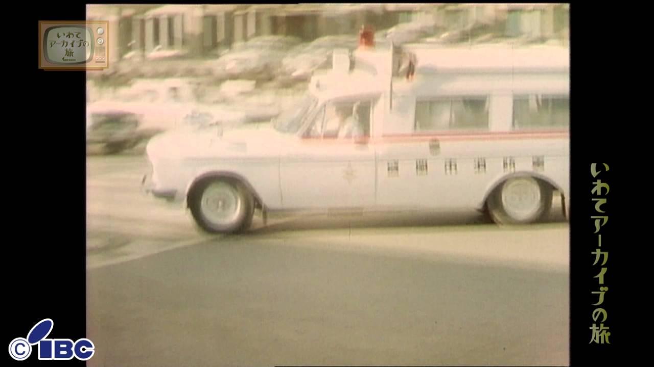 【いわてアーカイブの旅】第154回 働く車 救急車と白バイ - YouTube
