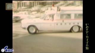 【いわてアーカイブの旅】第154回 働く車 救急車と白バイ