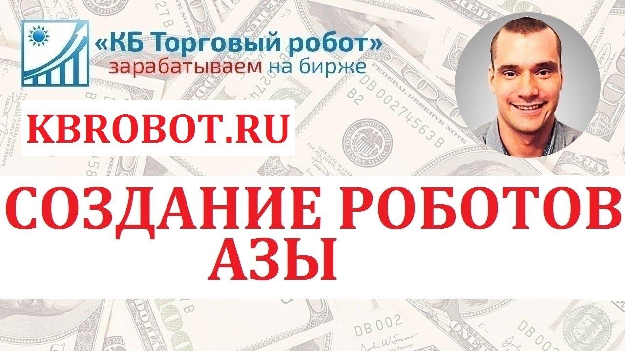 Торговля на бирже робот чайникам курс биткоин 2010