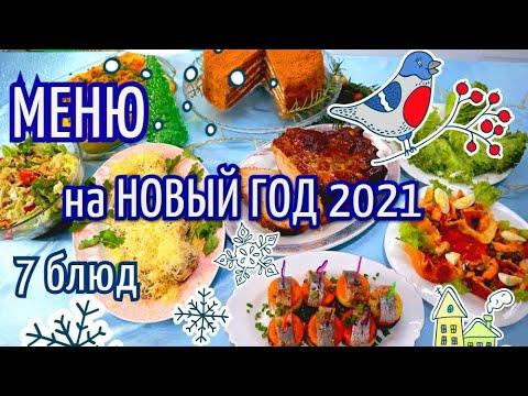 МЕНЮ НА НОВЫЙ ГОД 2021/НОВОГОДНИЙ СТОЛ 2021